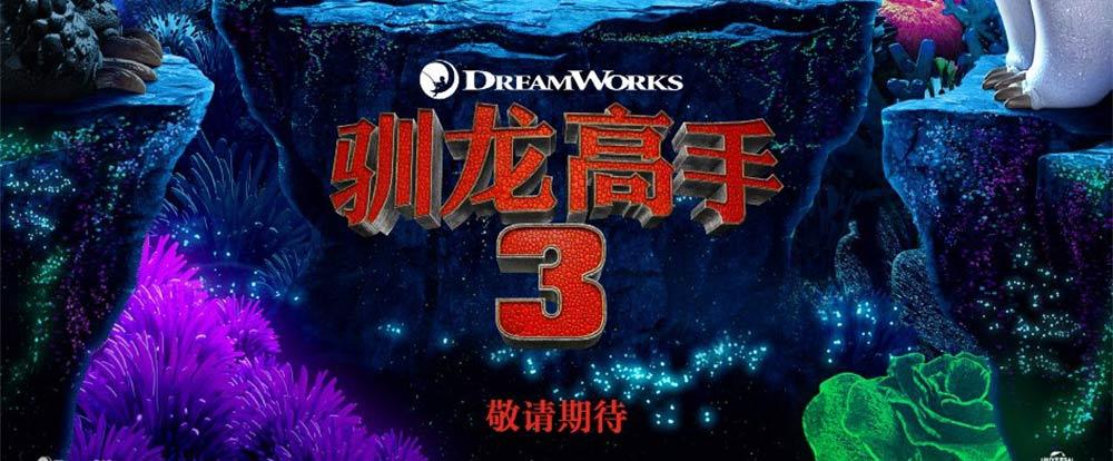 2018年10月15日,北京——今日,梦工场动画在中国举办了其加入环球后的首次品牌推介会,活动旨在中国市场重新介绍梦工场动画品牌。