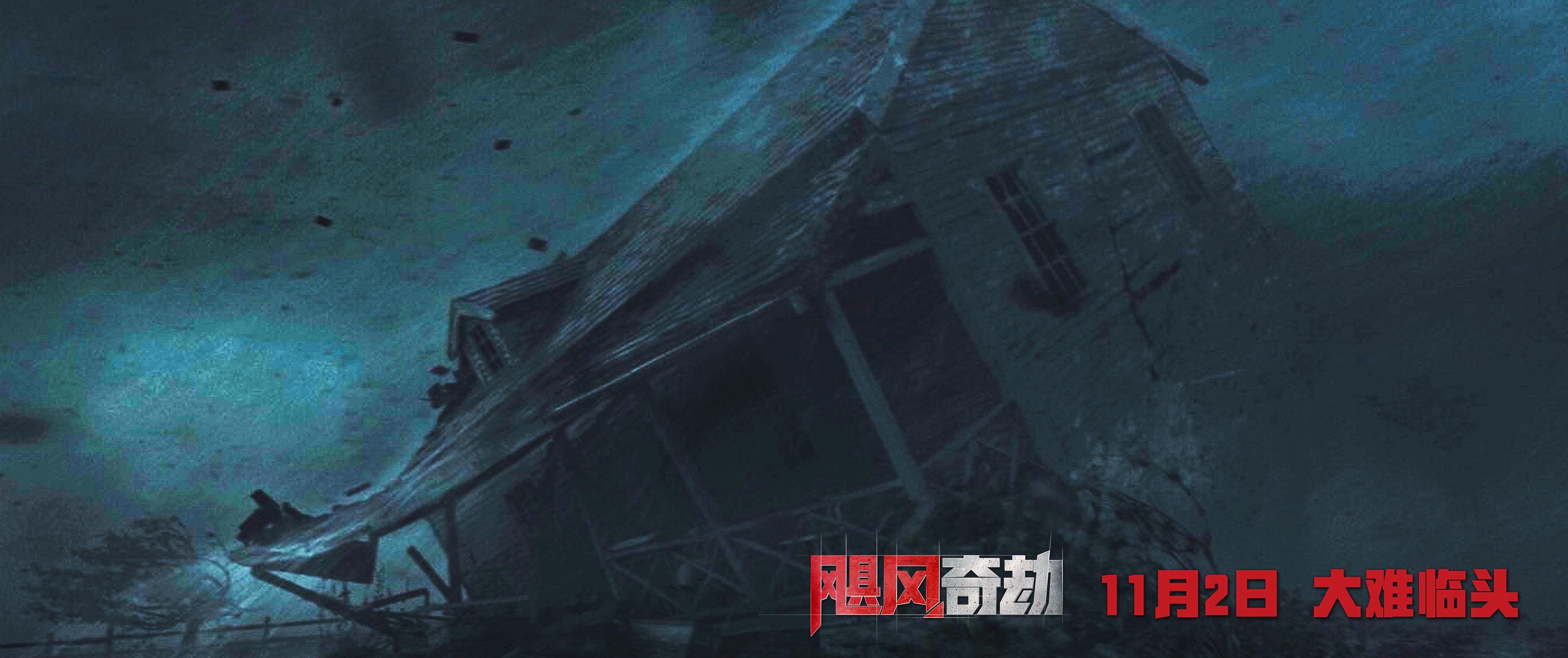 《飓风奇劫》11月2日上映 导演打造致命S级飓风