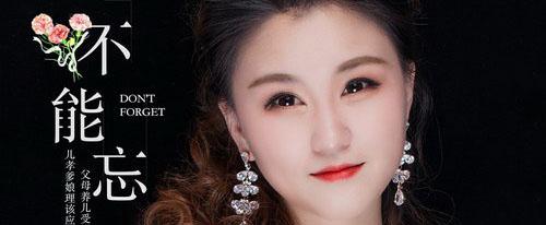 翁瑜最新单曲《不能忘》近日发布