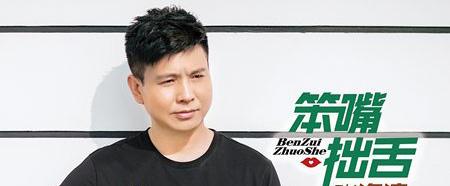 歌手张海滨近日推出最新单曲《笨嘴拙舌》