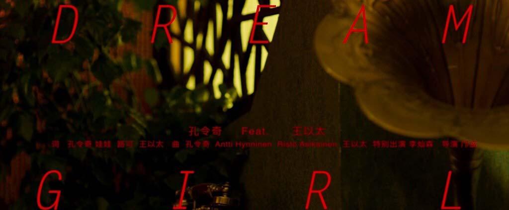 孔令奇最新单曲《Dream Girl》MV今日上线