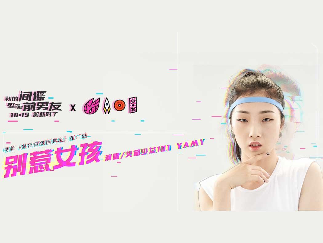 """《我的间谍前男友》发布推广曲 Yamy发布""""别惹女孩""""宣言"""