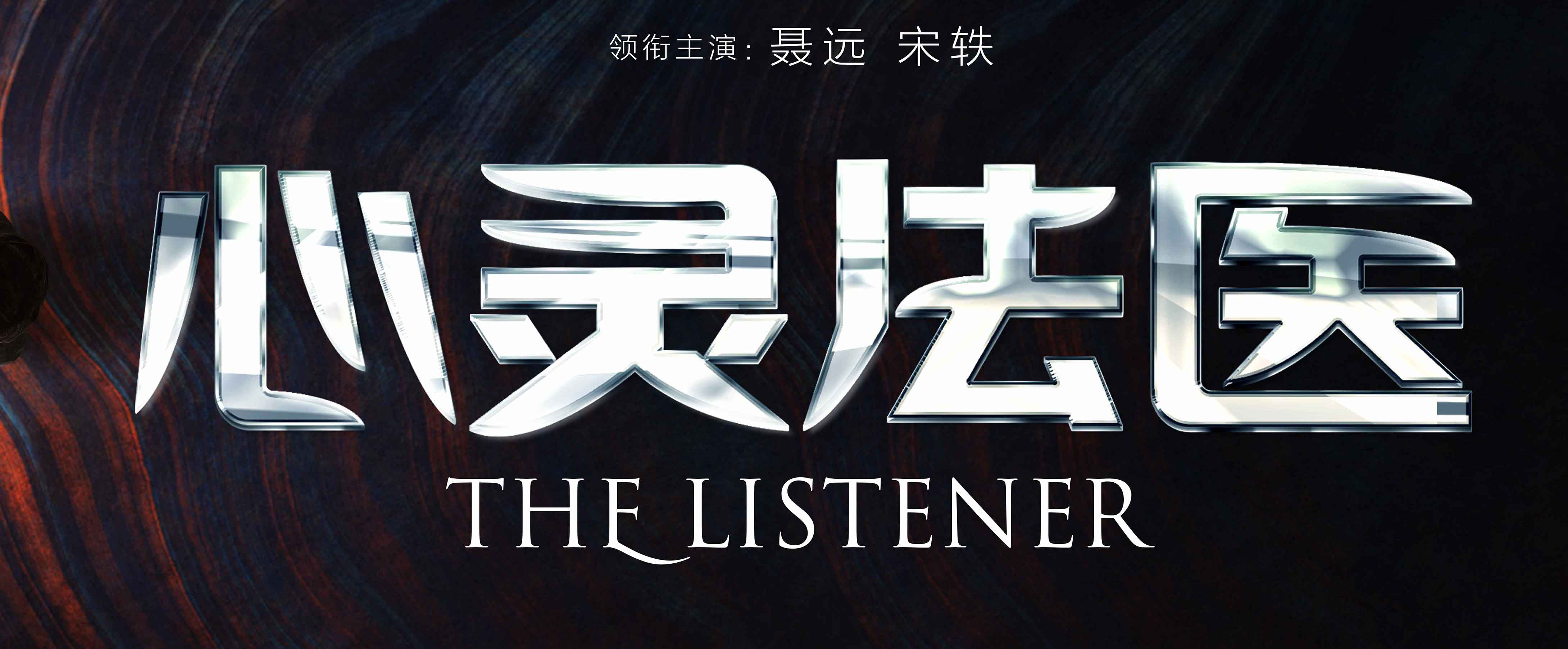 聂远宋轶首度合作爱奇艺自制大剧《心灵法医》