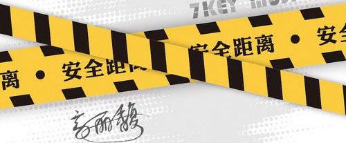 高丽馥新歌《安全距离》MV正式上线