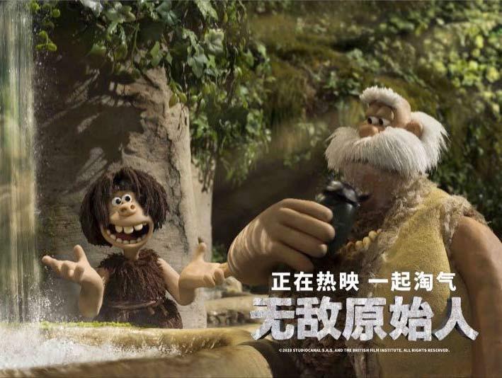 经典黏土动画《无敌原始人》今日上映