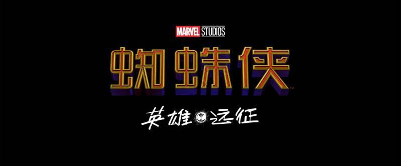 """""""蜘蛛侠""""新作大陆正式定名《蜘蛛侠:英雄远征》"""