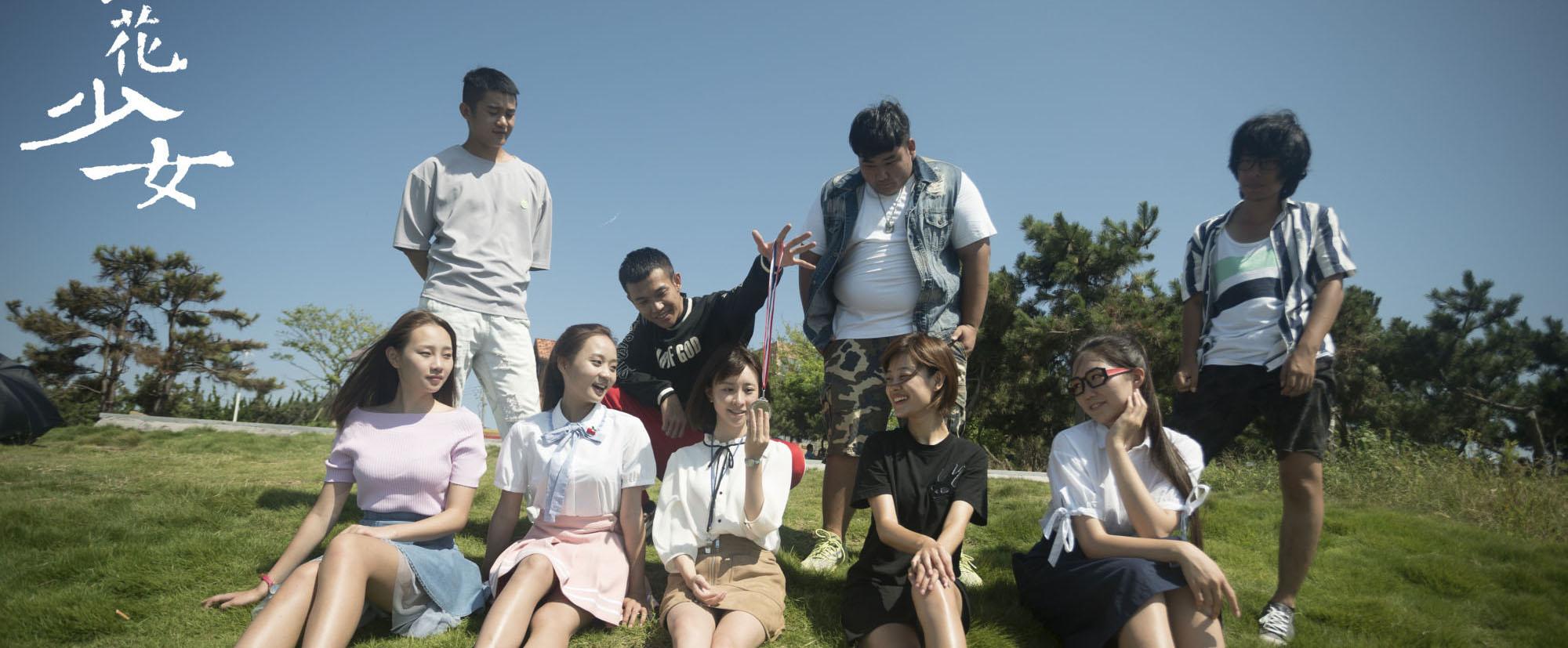 网络电影《浪花少女》正式定档10月23日