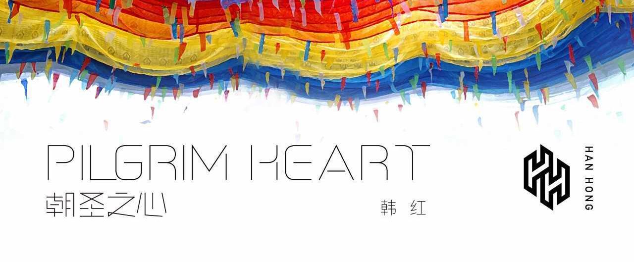 韩红新歌《朝圣之心》近日正式上线