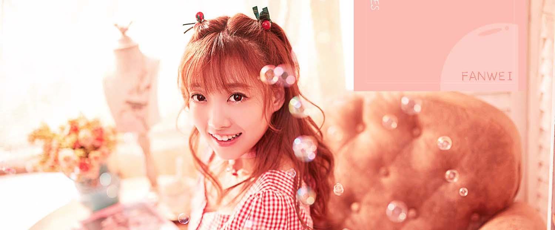 范薇最新个人单曲《粉色气泡》首播