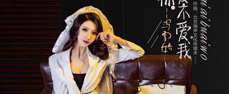 冯雪娇个人单曲《管你爱不爱我》全网上线