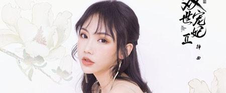 贺敬轩献唱插曲《双世恋人》近日首发