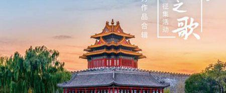 《大运河之歌》特别专辑近日全网发行