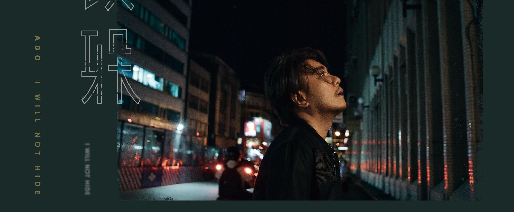 阿杜第十张专辑《我不该躲》今日发行