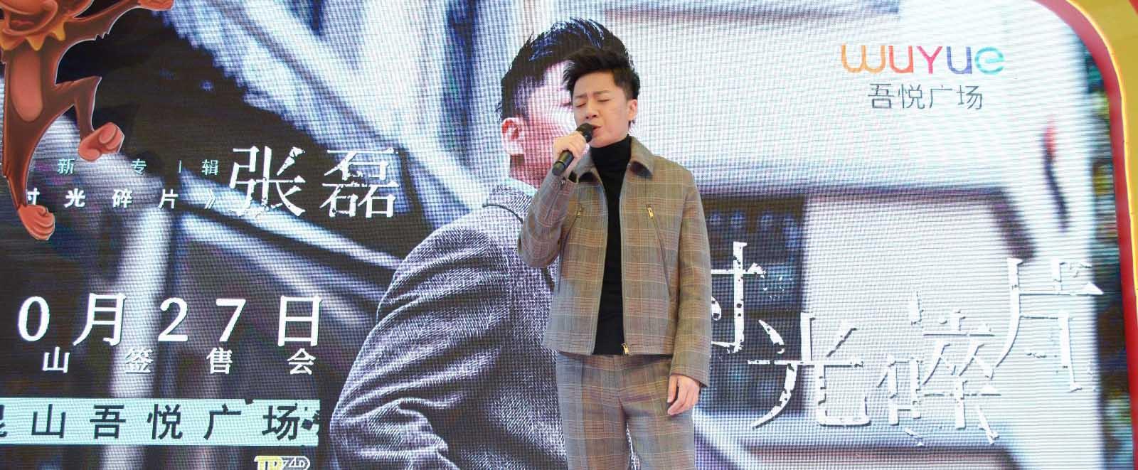 张磊昆山举办全新专辑《时光碎片》签唱会