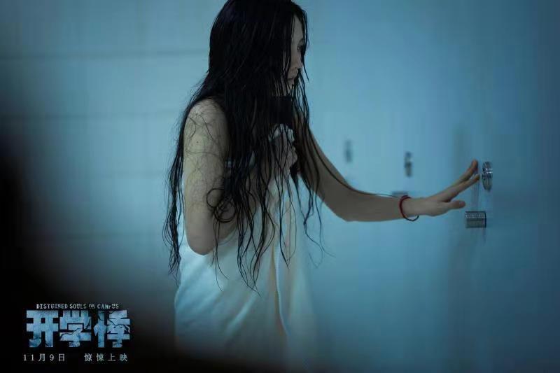 校园惊悚电影《开学悸》定档11月9日