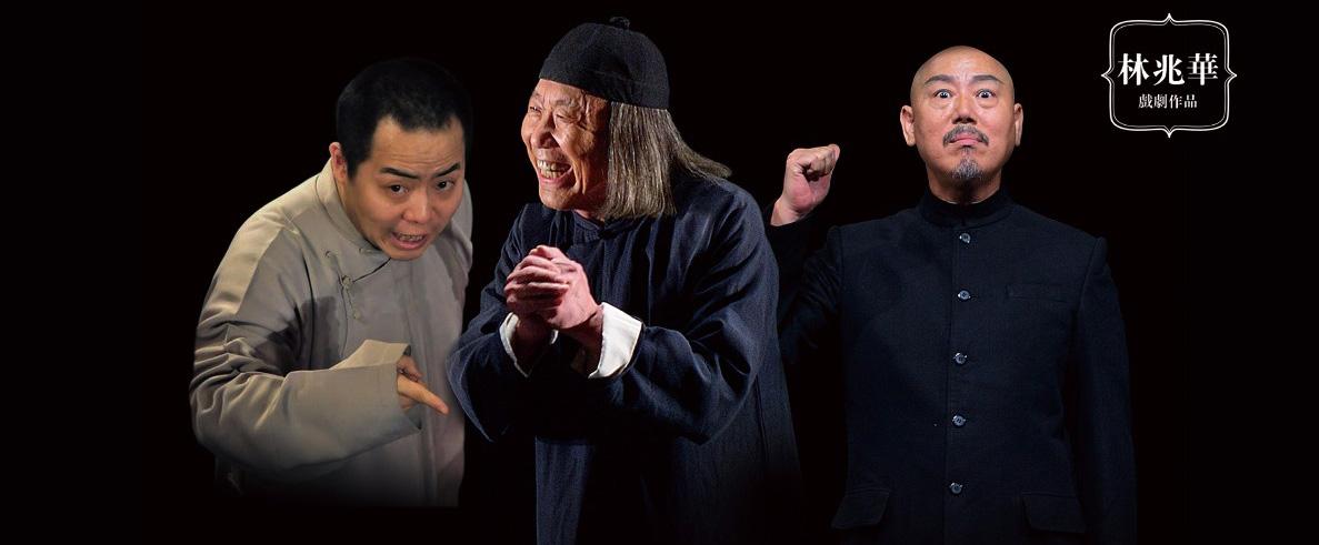 老北京话剧《老舍五则》巡演成都站大获成功