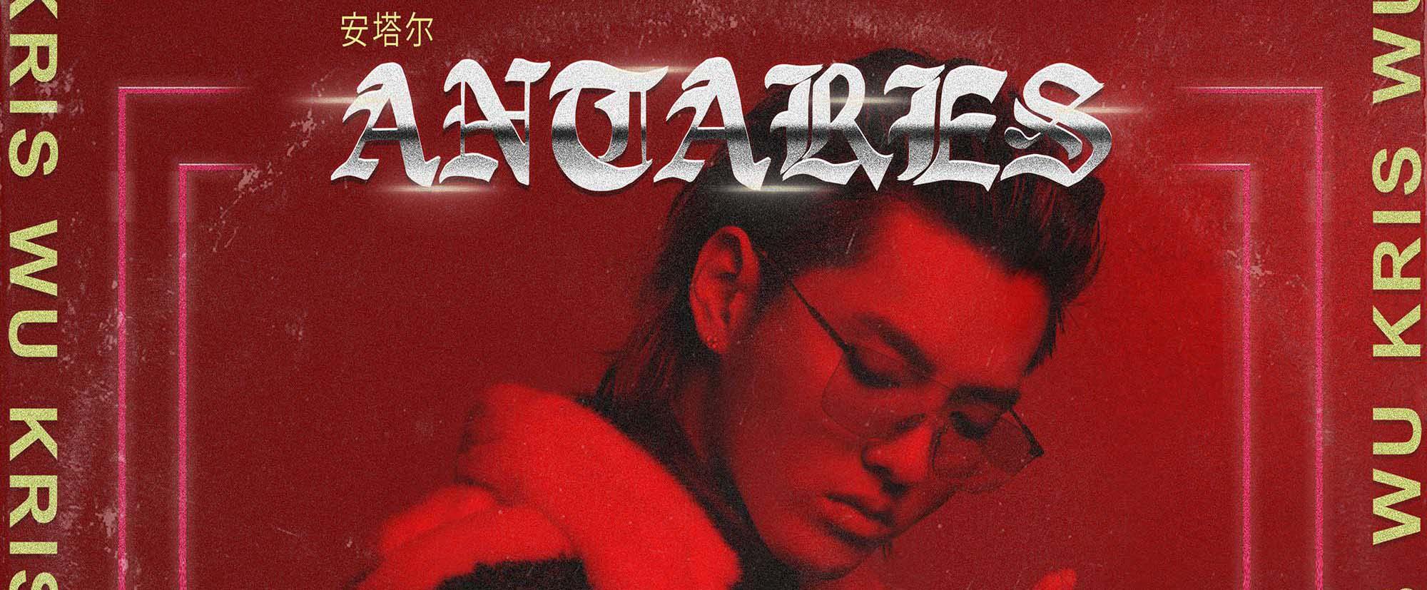 吴亦凡首张专辑《Antares》全球正式上线