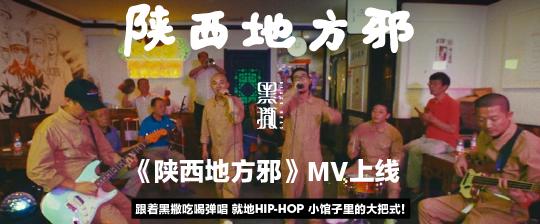 黑撒乐队单曲《陕西地方邪》MV正式发布