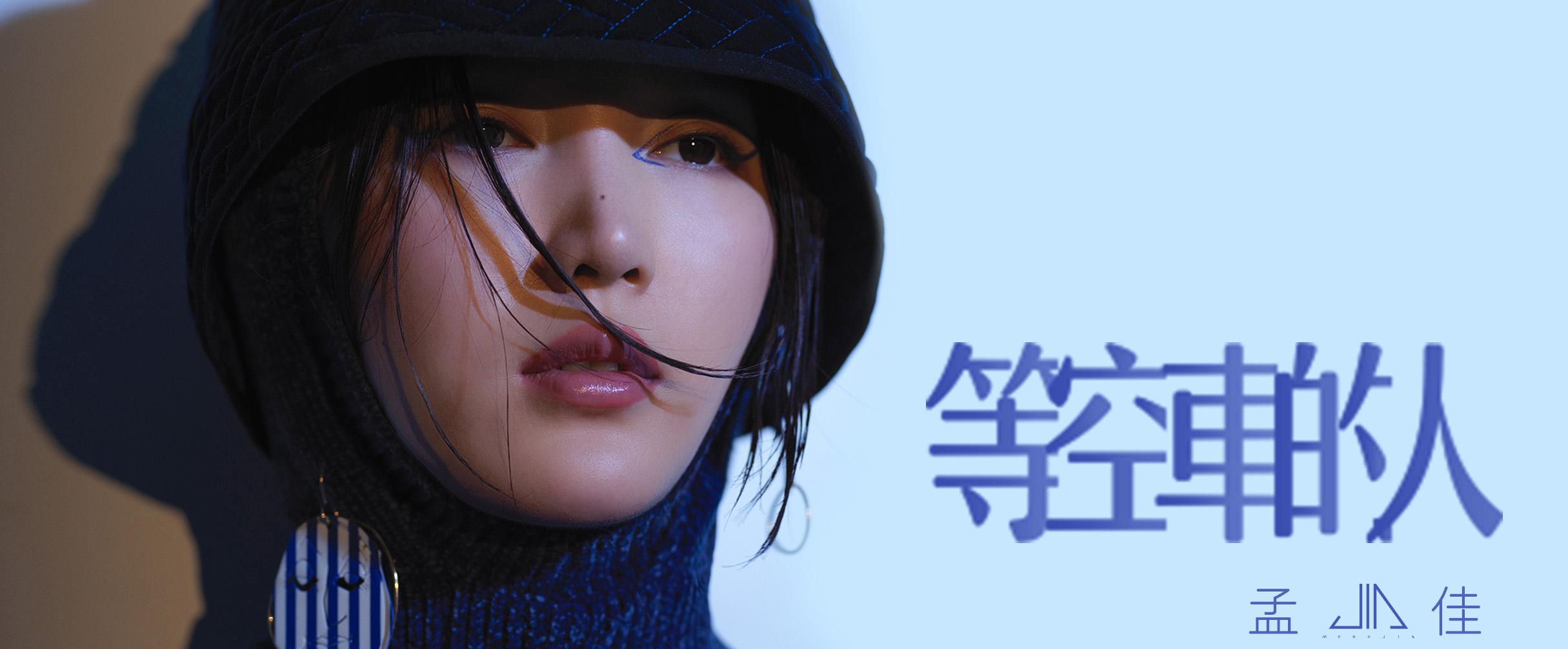 孟佳最新单曲《等空车的人》今日全网上线