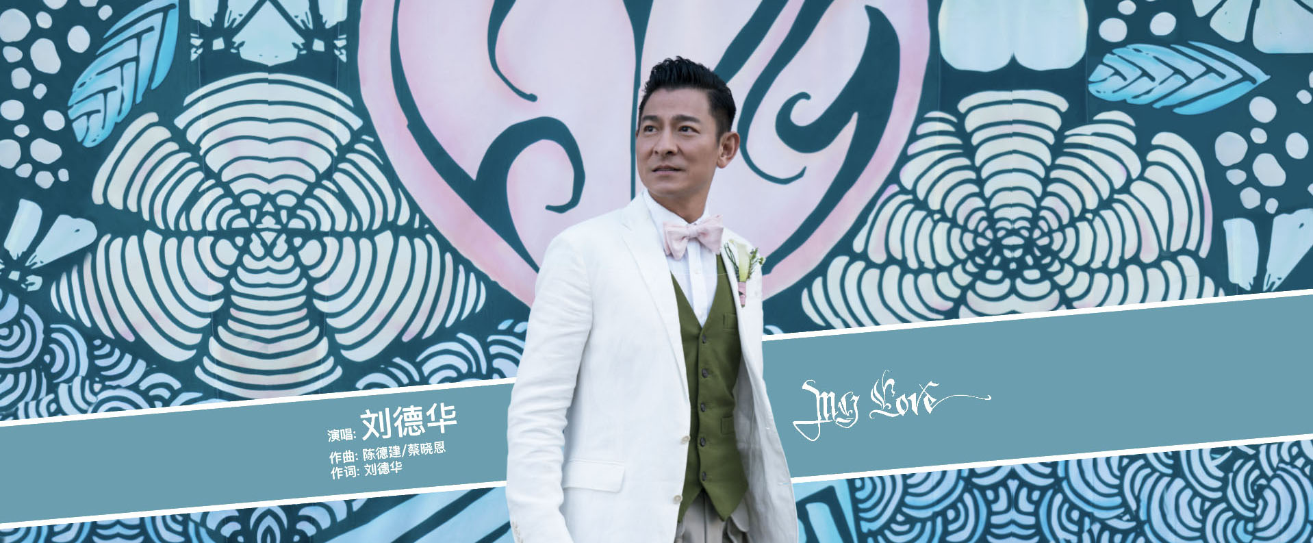 刘德华推出演唱会同名主题曲《My Love》