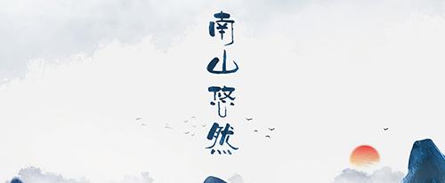 鸾音社最新国风单曲《南山悠然》今日上线