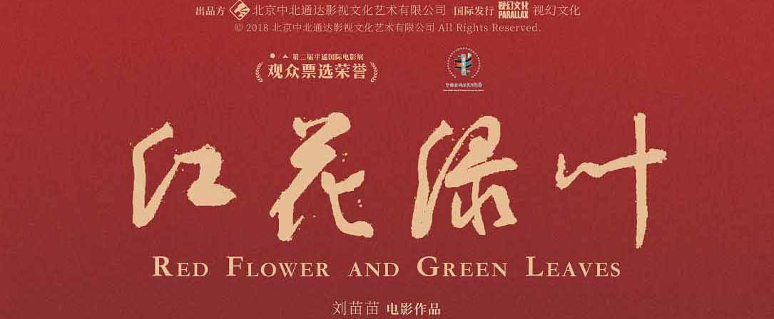 《红花绿叶》亮相金鸡百花电影节少数民族题材影展