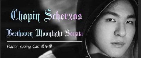 曹宇擎最新钢琴独奏专辑近日正式发行上线