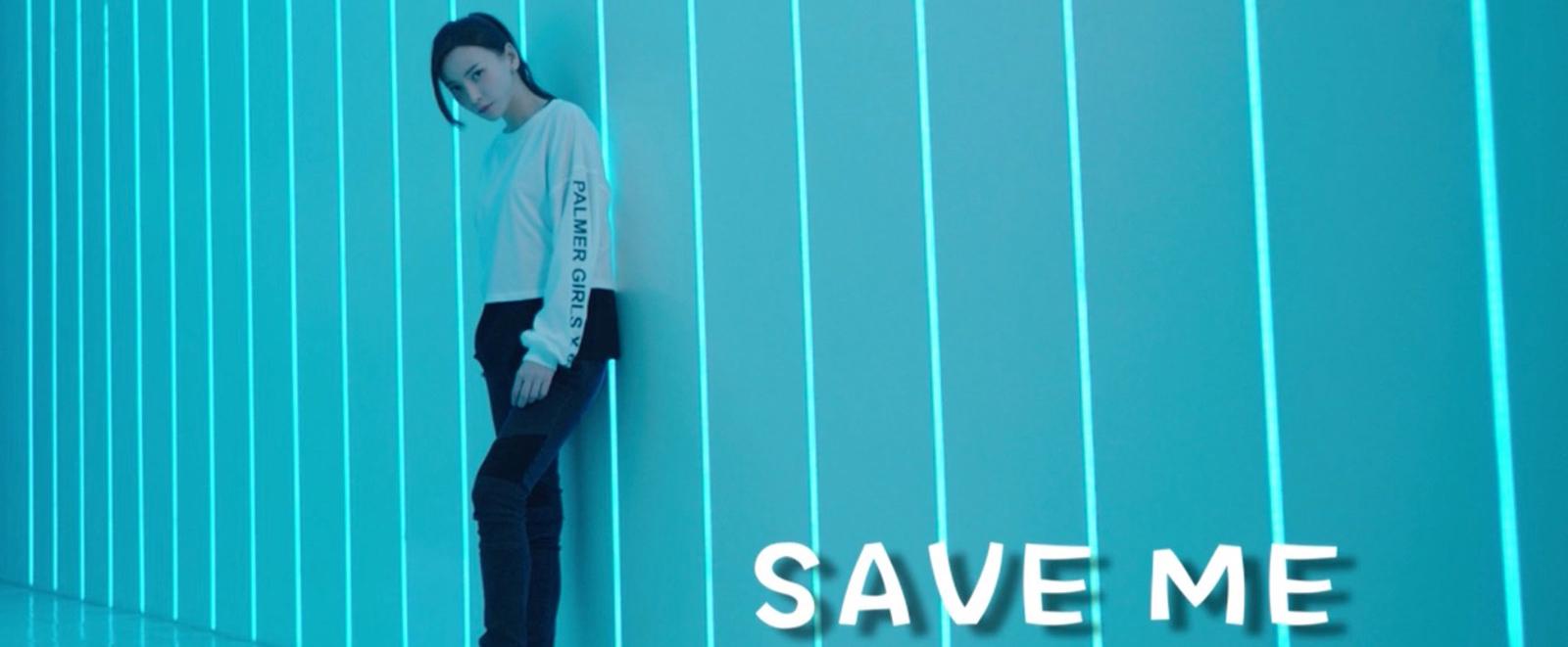 于文文音乐专辑单曲《Save Me》MV上线