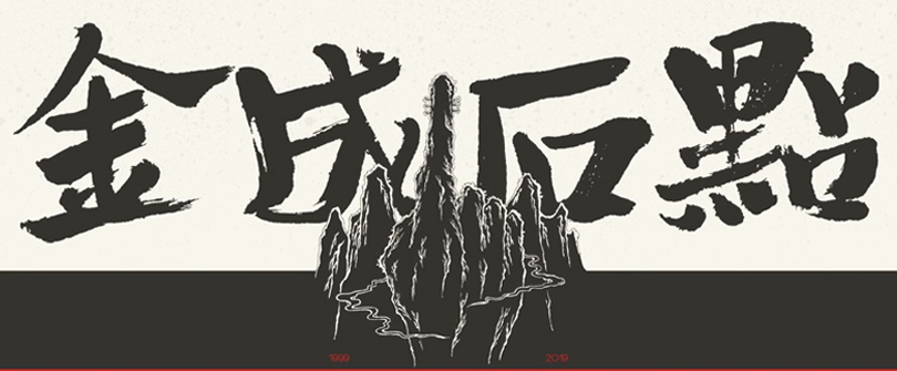 """痛仰乐队""""点石成金""""巡回演唱会北京站海报曝光"""