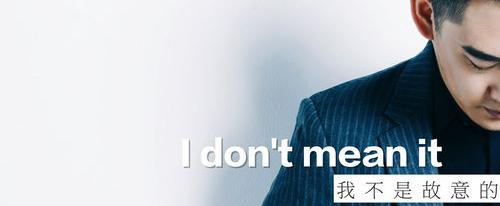 杨言最新单曲《我不是故意的》近日上线