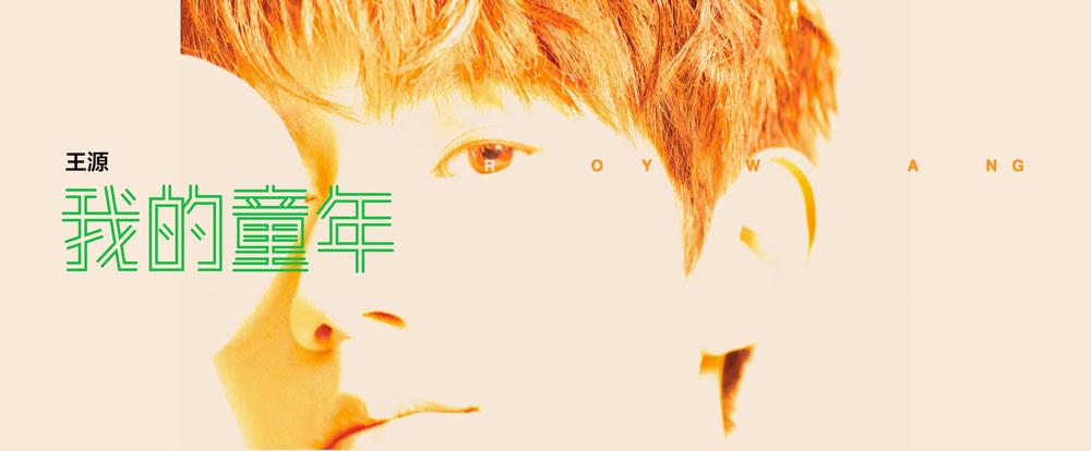 王源成年首支单曲《我的童年》正式发布