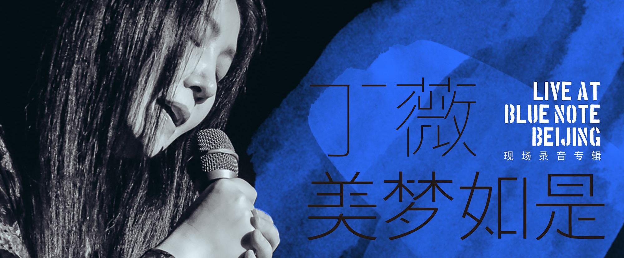 丁薇首张现场专辑《美梦如是》今日发布