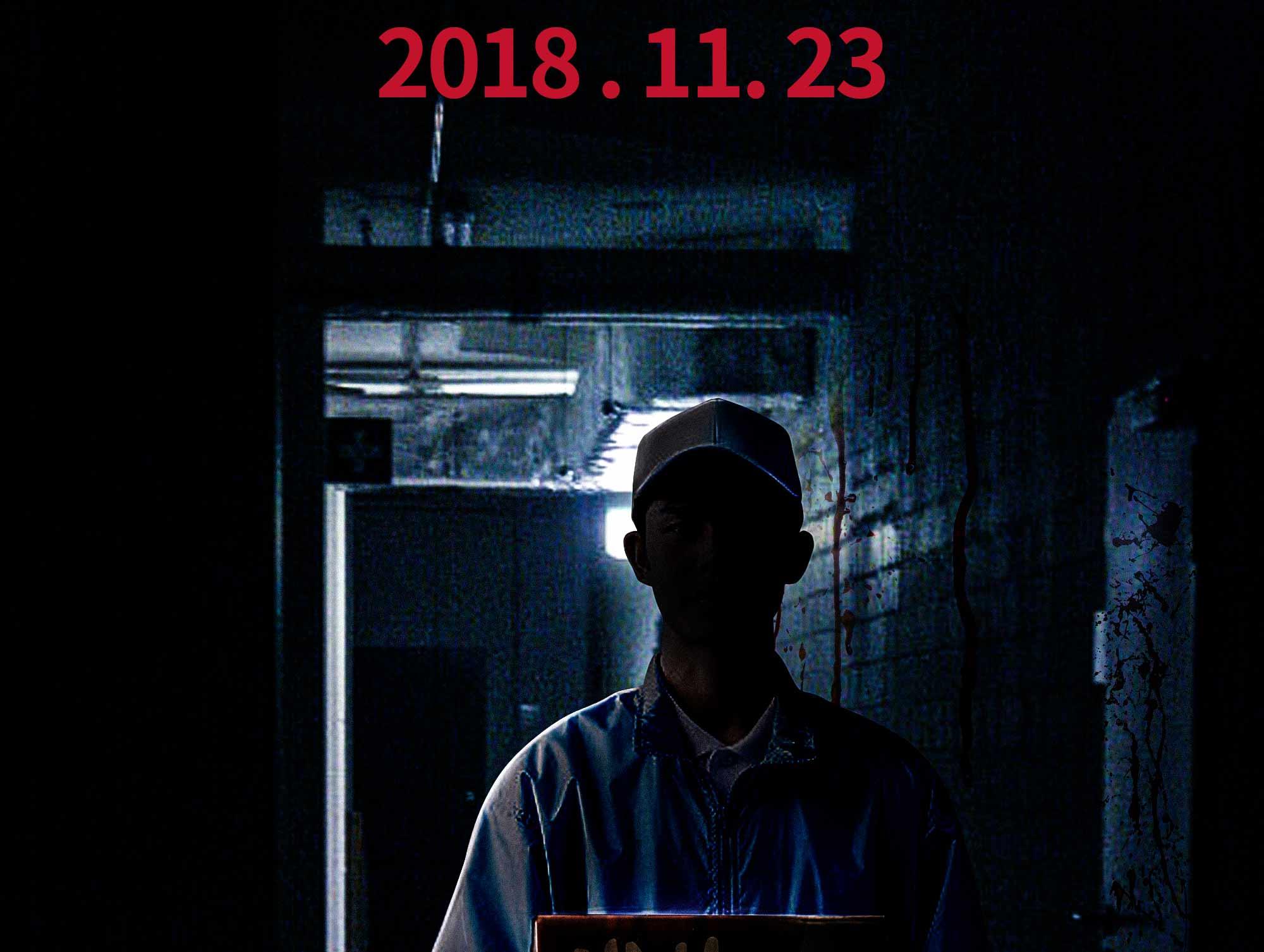 《恐怖快递》发终极海报 概念惊悚吸睛