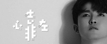 李佩垚首支单曲《心靠左》全新上线