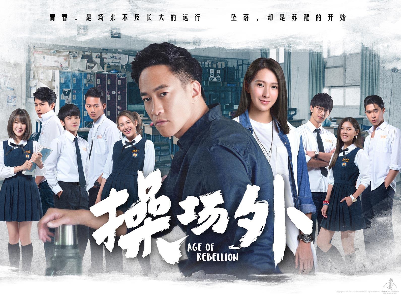 《操场外》何润东提名亚洲电视大奖双项大奖