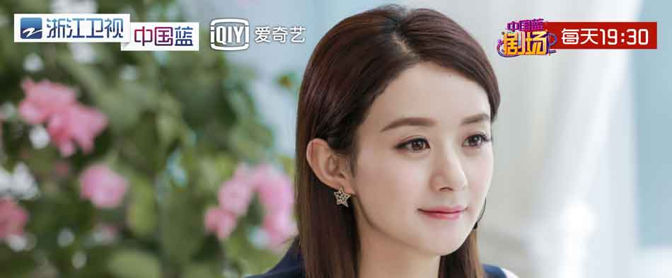 《你和我的倾城时光》赵丽颖金瀚战友式爱情引热议