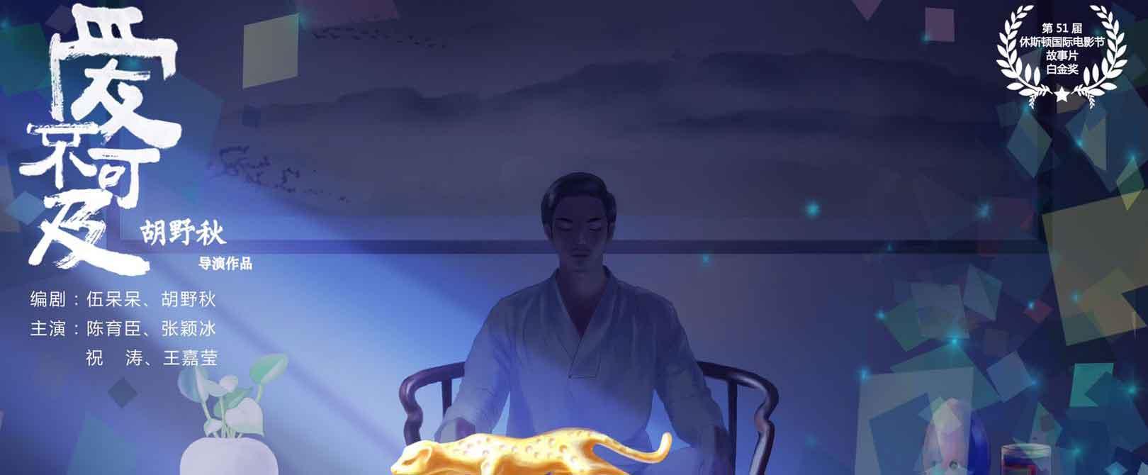 """影讯,定档2018年12月7日全国上映的爱情电影《爱不可及》于今日正式对外推出""""身世之谜""""版海报。"""