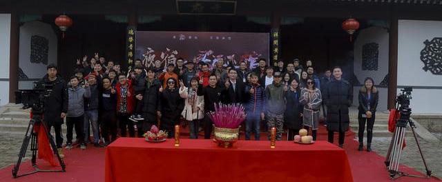 网络大电影《夜宿之买尸还棺》在滁州影视城开机
