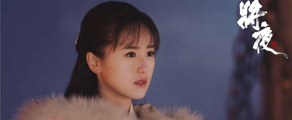 《将夜》袁冰妍为爱变身容易受伤的女人