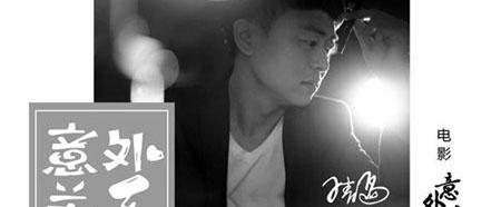 小青岛新歌《意外关系》近日全网发布