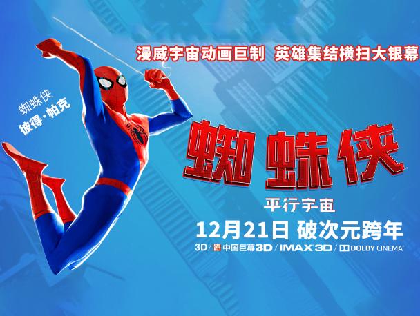 《蜘蛛侠:平行宇宙》曝彼得·帕克特辑