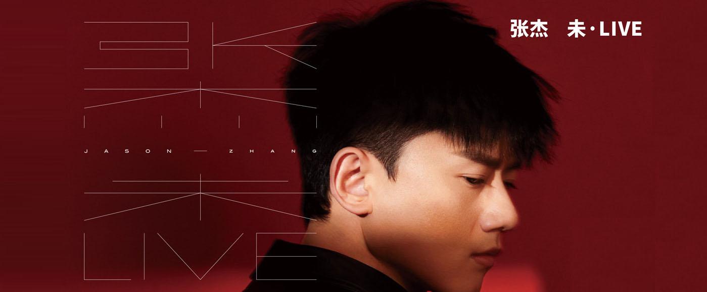 张杰实体专辑《未·LIVE》获IFPI白金唱片认证