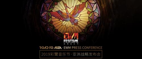 2019彩鹭音乐节战略发布会于厦门成功举办
