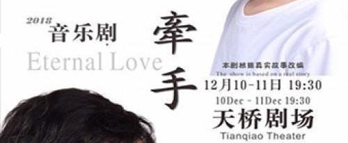 王呈章主演音乐剧《牵手》在北京天桥剧院上演