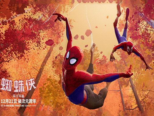 《蜘蛛侠:平行宇宙》创新CG概念打翻传统