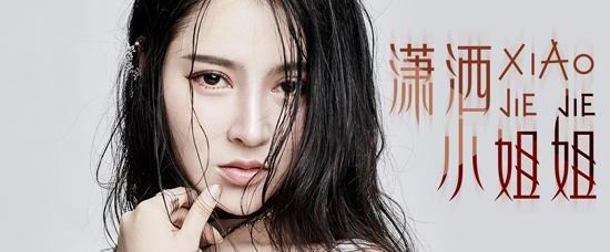 尚芸菲最新单曲《潇洒小姐姐》全网上线
