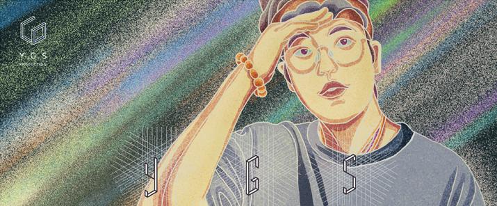 石璐全新EP《YGS》乘风破浪笑盼雨后彩虹
