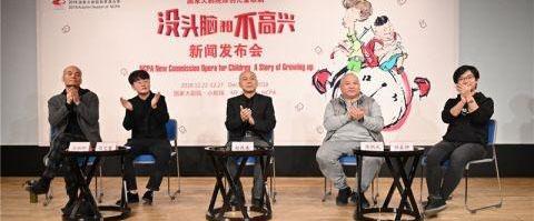 儿童歌剧《没头脑和不高兴》将于12月22日首演