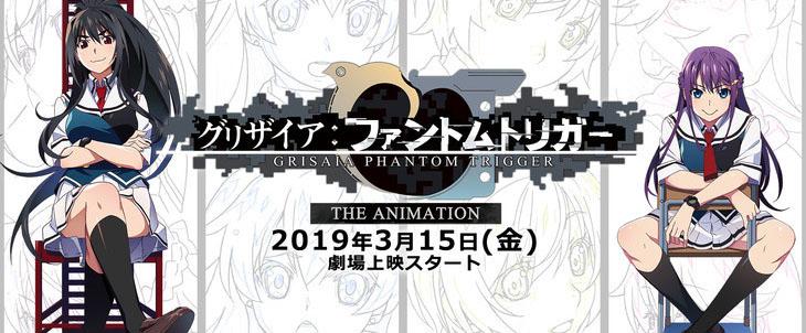 动画《灰色:幻影扳机》第二弹PV公开