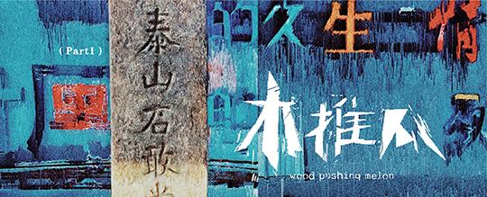 木推瓜今日发布单曲《泰山石敢当 (Part 1)》
